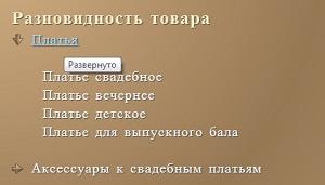 Выпадающие списки | veronicaik.ru