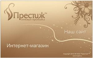 Престиж - визитка | veronicaik.ru
