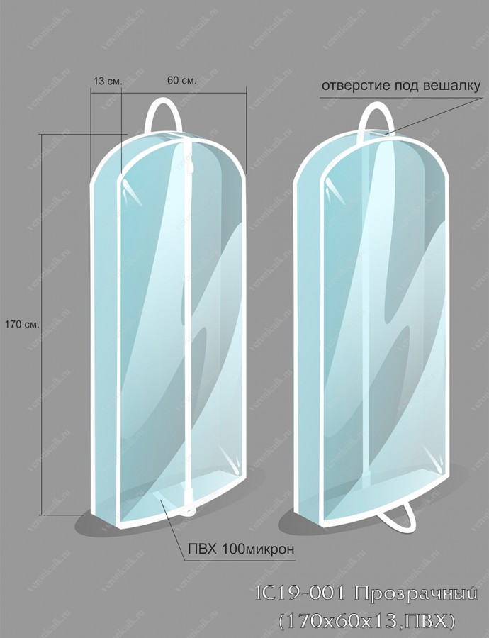 IC19-001 Прозрачный(10 шт/уп)
